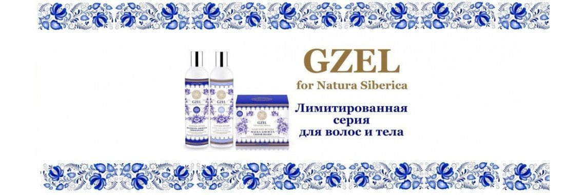 Gzel for Natura Siberica