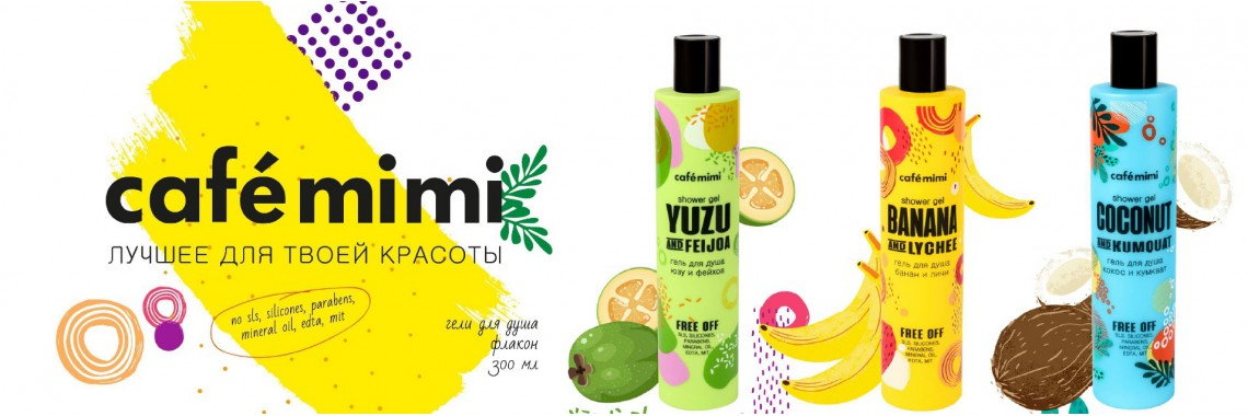 Cafe mimi Shower Gel